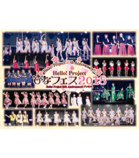 【DVD】Hello! Project 20th Anniversary!! Hello! Project ひなフェス 2018 【Hello! Project 20th Anniversary!! プレミアム】のジャケット写真