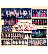 【BD】Hello! Project 20th Anniversary!! Hello! Project ひなフェス 2018 【Hello! Project 20th Anniversary!! プレミアム】のジャケット写真